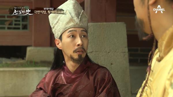 황제의 은밀한 시중을 드는 신하? 극한직업, 황제의 사위!