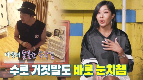'고단수' 제시, 김수로 거짓말 단박에 알아챈 눈치왕!