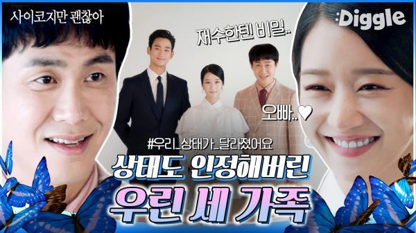 특별출연 김수현 씨와 가족사진 찍었습니다..📸 태태문 가족 이대로 평생 행복하게 해주세요♥ | #ItisOkaytoNotBeOkay | #Diggle #사이코지만괜찮아