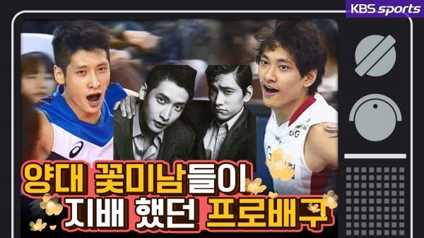 [그때 스포츠뉴스] 김요한, 문성민 두 꽃미남들과 함께했던 남자배구 전성기