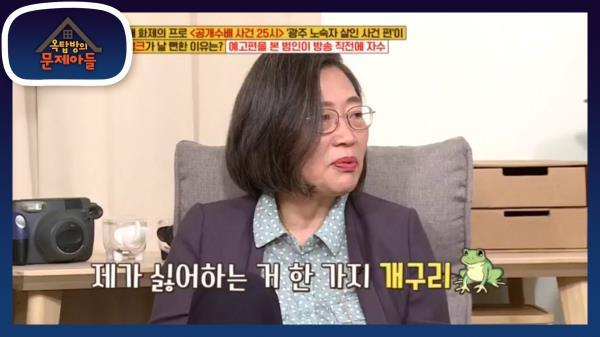 고소를 당해도 두렵지 않는 이수정! (feat: 개구리는 무서워...)