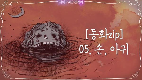 [동화zip]05. 손,아귀
