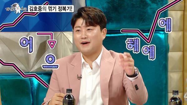 [선공개] 김호중의 꺾기 정복기!