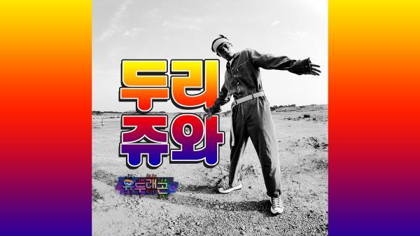 [싹쓰리(SSAK3) 솔로곡] 유두래곤 - 두리쥬와(Feat. S.B.N) MV