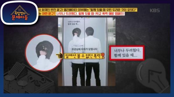 화제인 반전 광고! 엘리베이터 외부와 내부가 다른 문구는?!