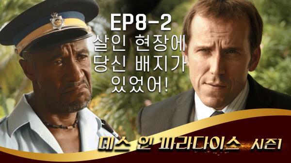 [데스 인 파라다이스 시즌1] EP8-2 시체 옆에서 경찰 배지가 발견된 이유는?