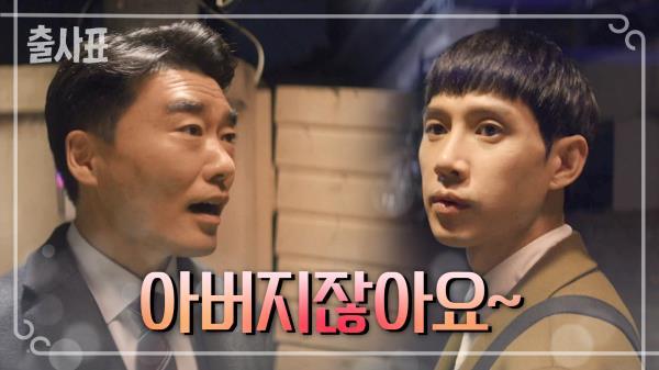 박성훈과 안내상의 관계를 알고 있는 사람?!
