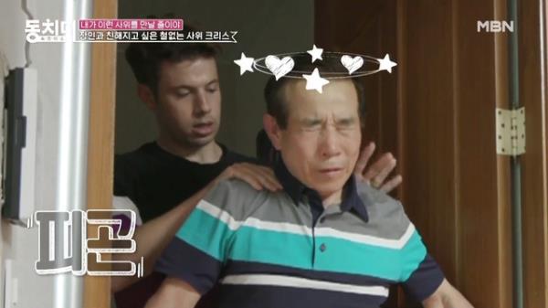 [선공개] (황당주의) 철부지 사위 크리스, 수박 잘라 달라고 주무시는 장인어른 깨우기?!