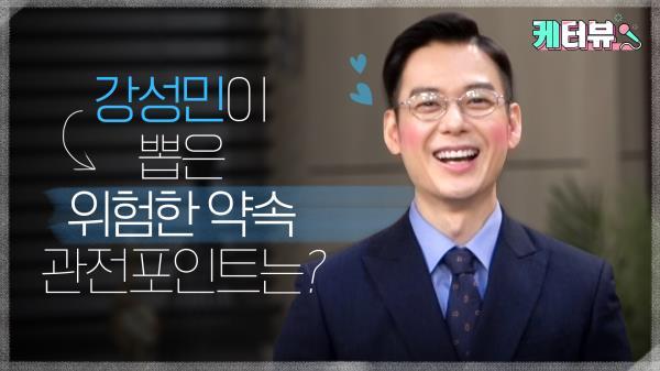[케터뷰] '최준혁' 본캐 등장! 강성민이 뽑은 위험한 약속 관전 포인트는?! [위험한 약속]