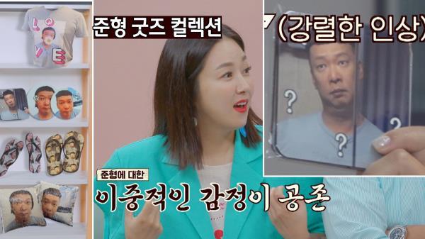 """김지혜, 박준형에 대한 애증 """"너무 싫은데(?) 너무 좋아💘"""""""