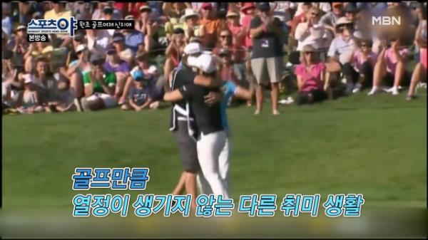 신지애 선수에게 골프란 전부!
