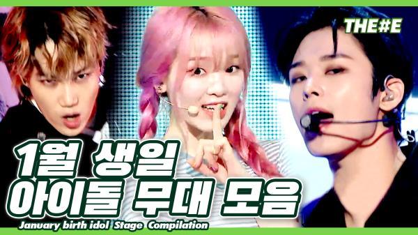 [MBC KPOP]또 물보라를 일으켜~ 🍰1월 생일🍰  아이돌 무대 모음 l January birth Idol stage compilation