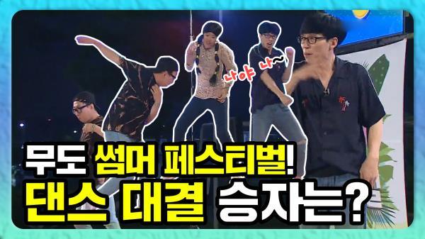 《무한도전 스페셜》  무도 댄스 최강자를 가리다! 오늘 밤 주인공은?!🙋♂🙋