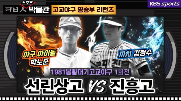 [ㅋㅂㅅ박물관] 야구아이돌 박노준 vs 까치 김정수, 특급 좌완 맞대결