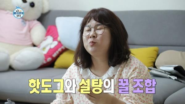 [선공개] 민경 장군표 다이어트(?) 피자 먹방!🍕