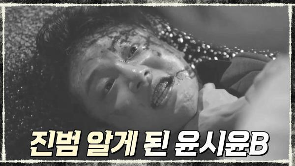 ′이 목걸이의 주인이 너구나?′ 진범 알게 된 윤시윤B #죽음
