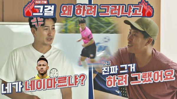 """(뜨끔💦) 요상한 김병현 '등'리블에 분통💥터진 안 감독 """"네이마르냐?"""""""