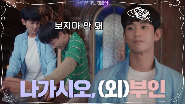 ★외부인출입금지★ 서예지x오정세에게 작업실 뺀찌(?)먹은 김수현