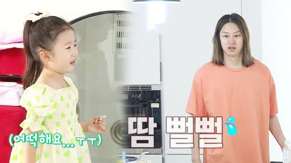 '힘든 육아의 길' 김희철, 울음 터진 윤아에 진땀 뻘뻘!