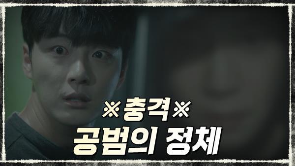 [소름] 공범 정체에 경악하는 윤시윤! (ft.떡밥 회수)