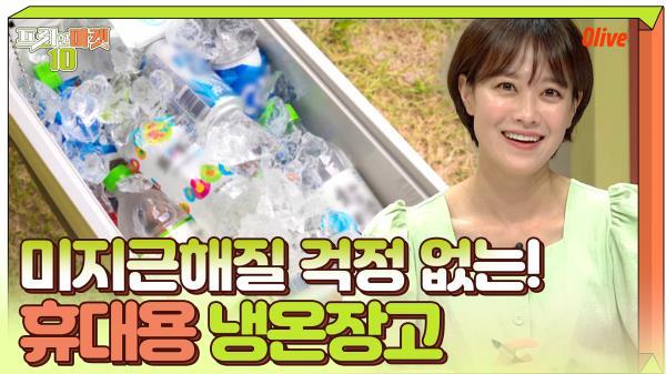 냉장 or 온장 선택 가능한 냉온장고 최고시다!!!!