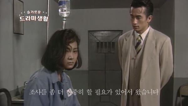 슬기로운 드라마생활 <아들의 여자>