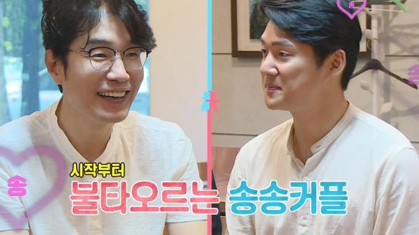 '꿀 뚝뚝' 송영규, 송창의와 만나자마자 꽁냥꽁냥♥