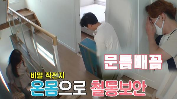 박성광, 이솔이 몰래 준비한 깜짝 선물 설치 작전!