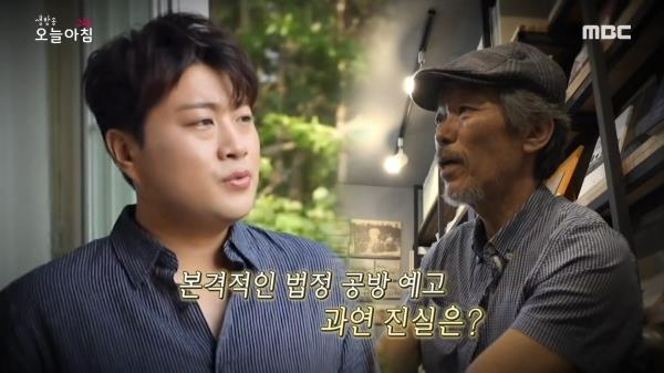 김호중, '폭행설 제기한' 前 여친 아버지 고소