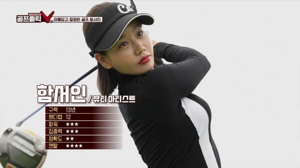 아름답고 깔끔한 골프, 뷰티 아티스트 함서인
