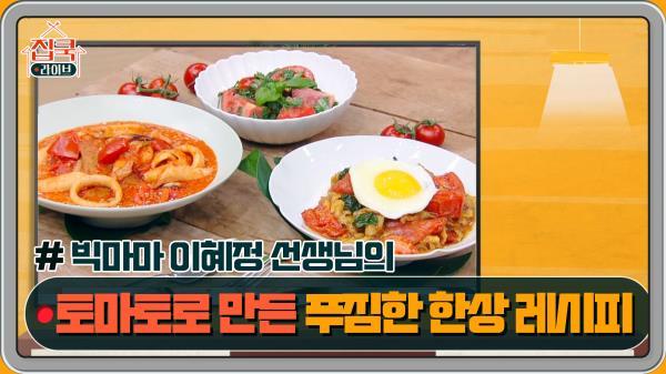 [8회 레시피] 빅마마 이혜정 선생님의 토마토 대패 삼겹 카레밥 & 토마토 떡볶이 & 바질 샐러드