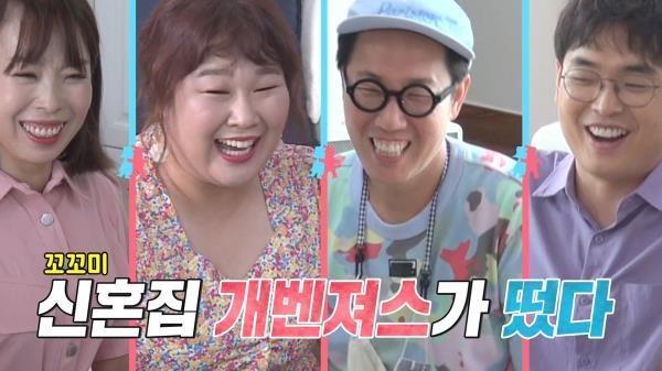 [8월 17일 예고] 박성광♥이솔이, 개벤져스와 함께한 신혼집 집들이!