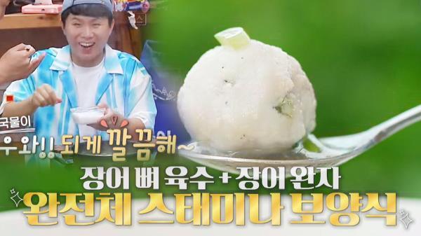 양세형×유병재, 감칠맛 끝판王 '장어 완자탕' 완벽 재현!