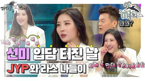 [엠돌핀] JYP와 찐 사제 케미 보여준 선미의 라스 재방문기♬ l 라디오스타ㅣ엠돌핀