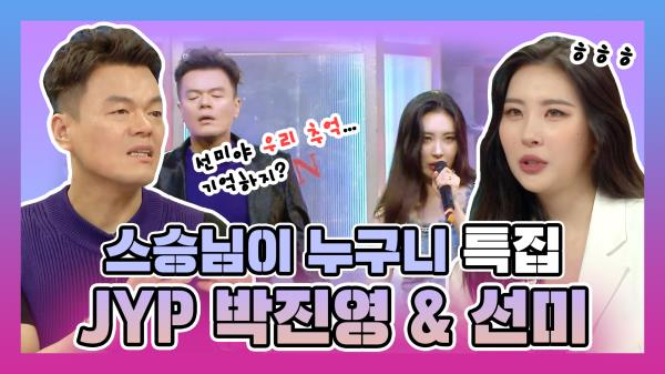 《스페셜》 스승님이 누구니~~ JYP 박진영&선미의 추억담 대방출!!!!