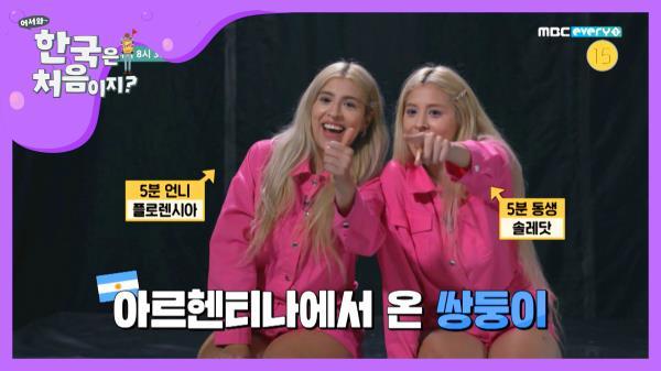 [예고] 흥 게이지 MAX인 아르헨티나 쌍둥이의 두 얼굴?!