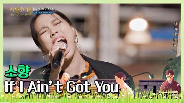 🎤 이건 노래가 아닌 하나의 작품(!) 월.클 소향의 'If I Ain't Got You'♩
