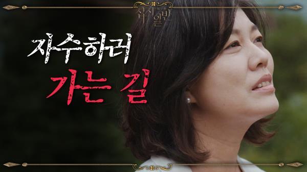 """""""시간 준 거 고마워."""" 김혜준과 마지막 인사를 하는 김정영"""