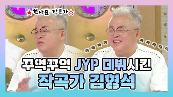 《스페셜》 JYP 데뷔시킨 작곡가 김형석의 그때 그시절