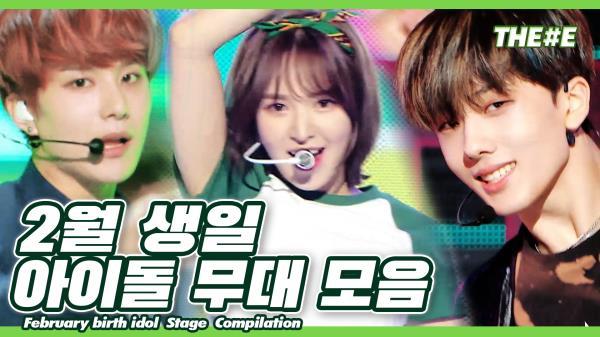 [MBC KPOP]수평선 위를 나는 거야~🍰 2월에 생일인 아이돌 무대 모음 l February birth Idol stage compilation