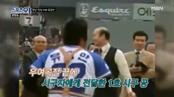 프로야구 개막전 포수로 1호 시구를 포구한 유승안 전 감독