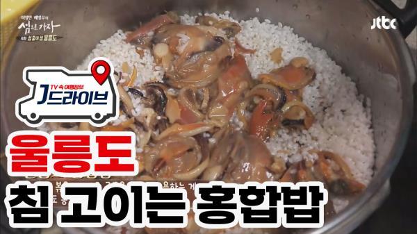 [국내] 홍합과 쌀을 겹겹이 쌓았다↗ 침 고이는 '울릉도 홍합밥'