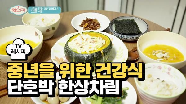 [레시피] 건강식 '단호박 한상차림'