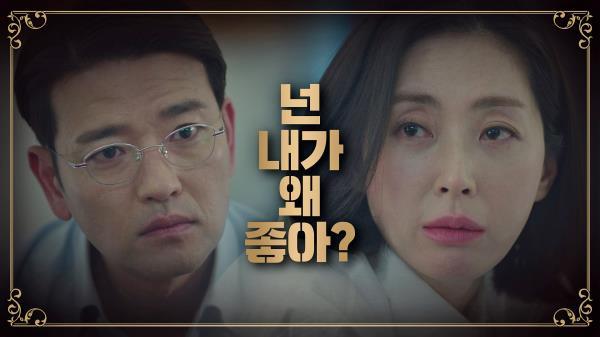 """""""넌 내가 왜 좋아?"""" 배수빈에게 이유를 묻는 송윤아"""