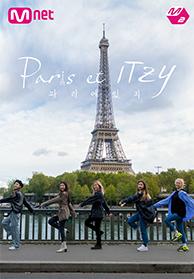 [M2] 파리에 있지