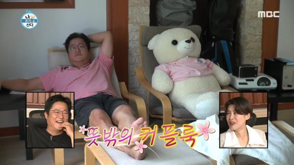 곽도원과 윌슨의 오붓한 데이트♡ 무지개와 함께하는 힐링 타임~