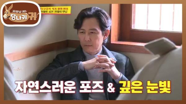 남다른 이정재 화보 클래스~♥ 심장 떨리는 충무로 카리스마 뿜! 뿜!