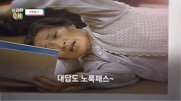 드라마 ON <전원일기>