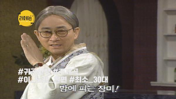 라떼는 TV <일밤-귀곡산장>