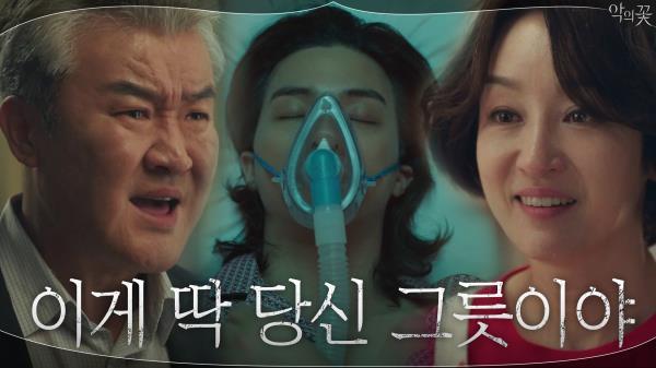 """""""희성이는 차라리 죽여달라고 할걸"""" 남기애 폭주에 분노하는 손종학"""